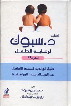 كتاب د سبوك لرعاية الطفل